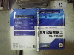 制冷设备维修工(中级) 。、