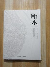 中贸圣佳2019秋季拍卖会:斫木
