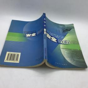 大学生安全教程(32开)2002年一版一印