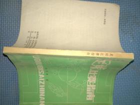 足球比赛指南