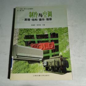 制冷工应知教材·制冷与空调(中级):原理·结构·操作·维修(第2版)