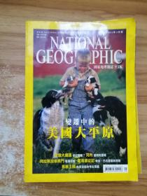 NATIONAL GEOGRAPHIC 中文版 2004.5