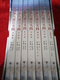 中国梦与浙江实践-(全七册)有函套(库存未翻阅)