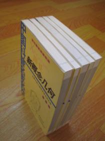 院士数学讲座专辑:漫话数学、帮你学数学、 新概念几何、数学杂谈、从数学教育到教育数学(最新版)5本.