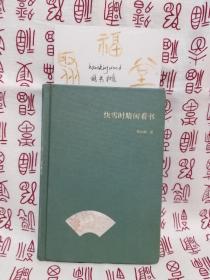园田文库:快雪时晴闲看书