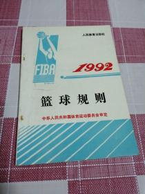 《篮球规则1992》n2