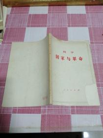 《列宁国家与革命》n2