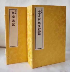 天台藏 宣纸线装 (全240册)  线装本