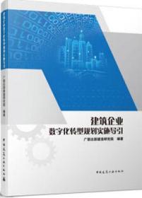 建筑企业数字化转型规划实施导引 9787112255719 广联达新建造研究院 中国建筑工业出版社 蓝图建筑书店