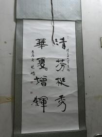 华夏增辉一沈鹏