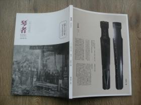 琴者杂志特刊 弦上百年纪念怡园会琴 古琴 古琴杂志