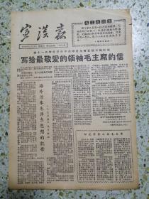 生日报宣汉报1966年12月10日(8开二版)写给最敬爱的领袖毛主席的信;海外传来毛泽东思想的凯歌;印尼华侨心向毛主席