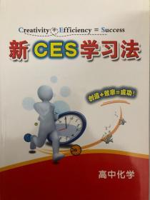 新CES学习法 高中化学