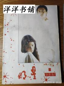【创刊号】明星【1985年1月】