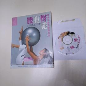 腰腹臀腿:健身球美体塑身秘技(未翻阅,1光盘,1版1次,库存书封面自然旧)