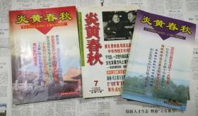 炎黄春秋 1998年第7期 2000年第2/5期  3本合售