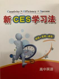 新CES学习法 高中英语