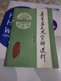 秦皇岛文史资料选辑(第1集)。。。