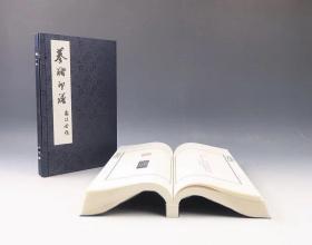 养猪印谱(方去疾·吴朴堂·单孝天篆刻·上海文化出版社2015年版·线装1函1册全·定价580元)