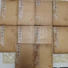 满清稗史(原装礼盒10册线装)