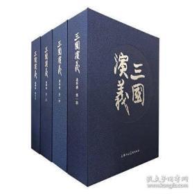 三国演义连环画限量版四辑60册