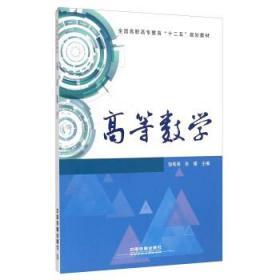高等数学 邹秀英,张瑾 编 9787113186067
