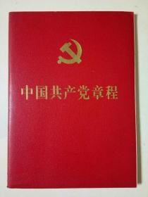 中国共产党章程(十八大党章)