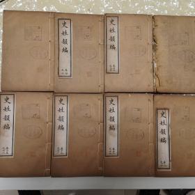 史姓韵编 上函(礼盒线装8册+线装6册)