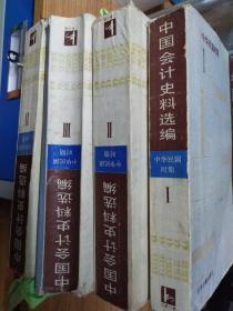 中国会计史料选编(1-4册)