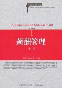薪酬管理 卿涛 郭志刚 东北财经大学出版社 9787565416187