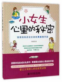 小女生心里的秘密——爸爸妈妈送给女孩的青春期手册 徐其浪