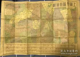 (复制版)解放初上海老地图 1953年的 不同的区用不同的颜色区分 。地图风格和40年代末的民国地图风格还没有很大的差别。该图一大特点是附了地名索引,蝇头小字密密麻麻。非原图 高清复制版,复制版也已绝版。