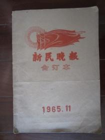 1965年11月《新民晚报》合订本(原报合订本)