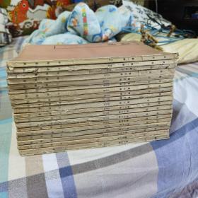 藏书(全二十删)竖版繁体大字本