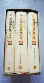 中国中医秘方大全(上中下三册全带函套)上卷有残缺详见描述和图片