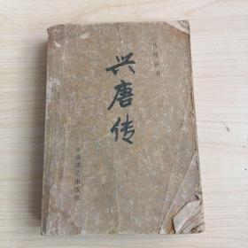 传统评书:兴唐传
