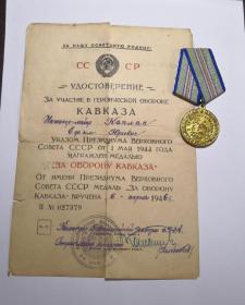 保真二战原品苏联保卫高加索奖章带证书