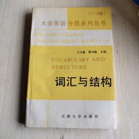 词汇与结构