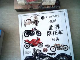 最新世界摩托车经典