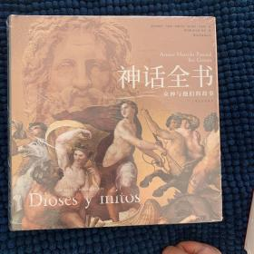 神话全书:众神与他们的故事(含:4款定制书签)