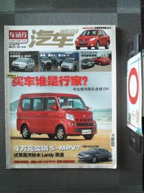汽��{金甲�鹕癫庞兴��幼黢��T 2007.7
