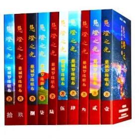 现货包邮送视频讲学慧灯之光全集 1-10册  慈诚罗珠堪布著 五明佛