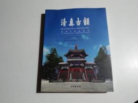 清真古韵:北京牛街礼拜寺(品相见图)