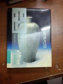 中国龙泉青瓷,精装