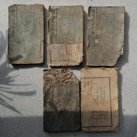 民国刊印《续修蓝田县志》(25.5×15.3cm),从第二册第四卷官职一直到第五册二十二卷拾遗录,一共五本。缺一本,为第一册第一卷到第三卷。原书一共六本。封面有印章,西京克兴印书馆代印。