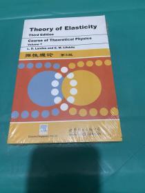 弹性理论(英文版)