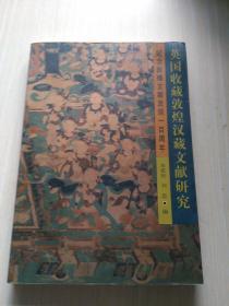 英国收藏敦煌汉藏文献研究:纪念敦煌文献发现一百周年