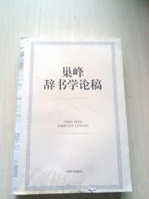 辞书研究丛书·巢峰辞书学论稿