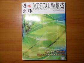 音乐创作【2012年第8期总第252期】