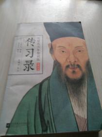 明隆庆六年初刻版《传习录》:原貌重现尘封四百余年的经典善本